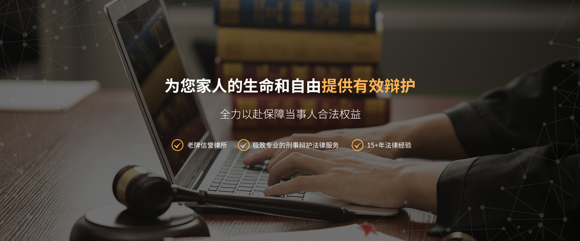 北京尚权律师事务所-刑事辩护律师