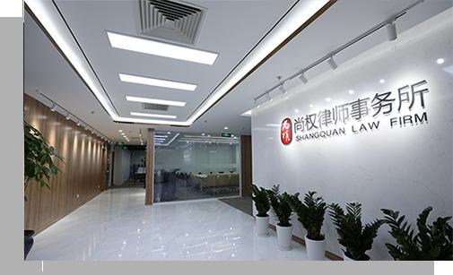 北京尚权律师事务所