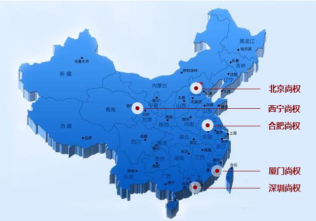 北京尚权律所事务所